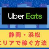 Uber Eats(ウーバーイーツ)配達パートナーとして静岡・浜松で稼ぐ方法!稼げるエリアや始め方を解説!