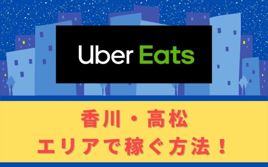 Uber Eats(ウーバーイーツ)配達パートナーとして香川・高松で稼ぐ方法!稼げるエリアや始め方を解説!