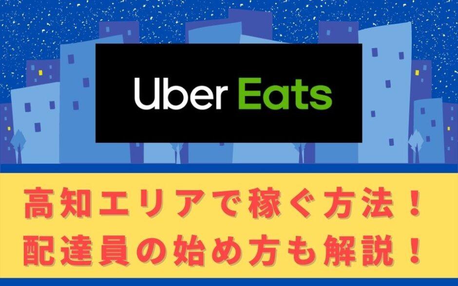 Uber Eats(ウーバーイーツ)配達パートナーとして高知で稼ぐ方法!稼げるエリアや始め方を解説!