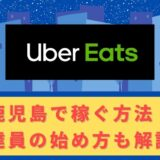Uber Eats(ウーバーイーツ)配達パートナーとして鹿児島で稼ぐ方法!稼げるエリアや始め方を解説!