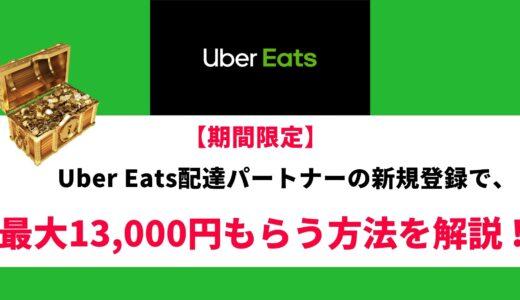 Uber Eats配達員に登録して最大13,000円をもらう方法と詳細の解説
