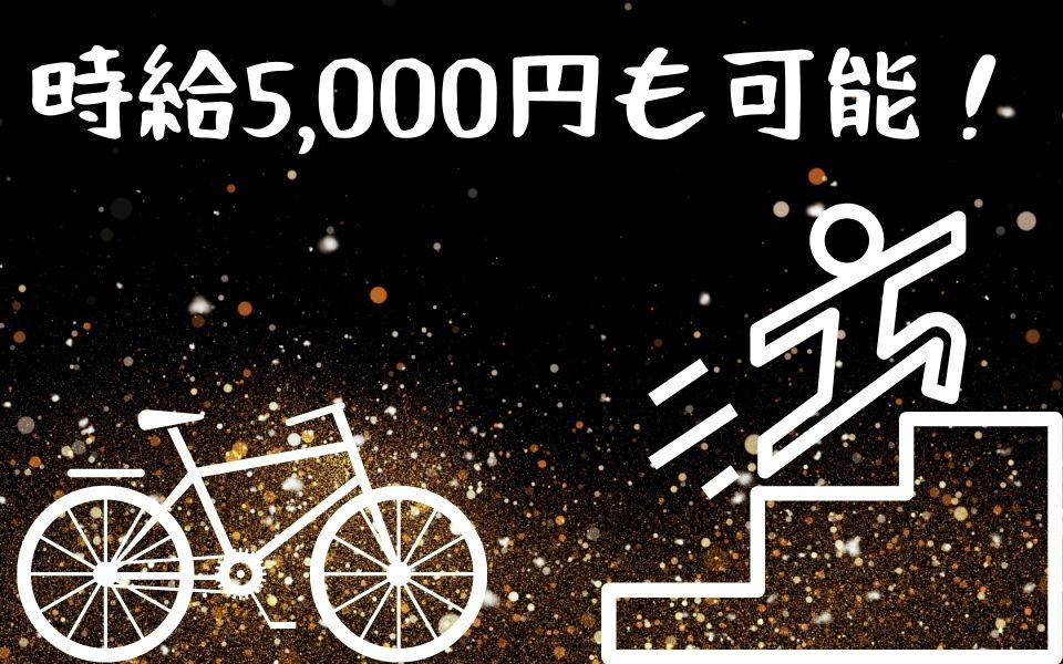 出前館配達員は時給5,000円が達成できる!平均時給についても!