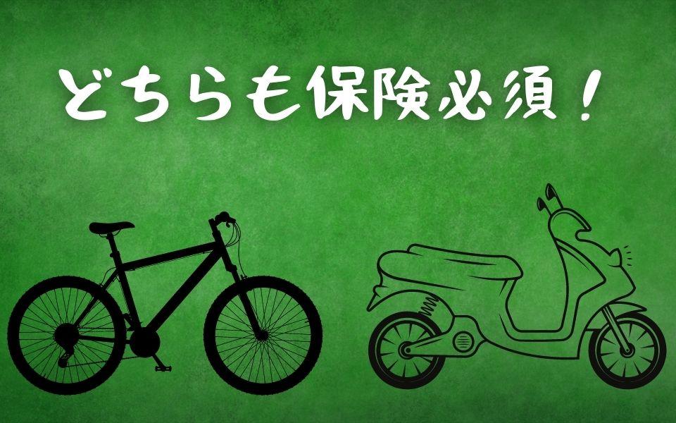 出前館の配達員は自転車バイクともに任意保険に入るべき?