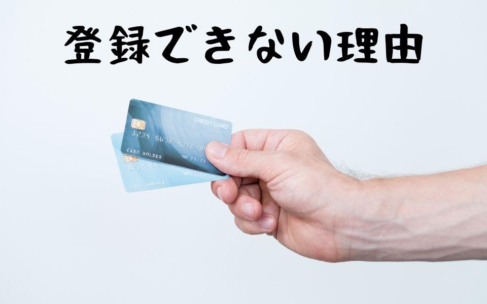 Uber Eats(ウーバーイーツ)配達員のクレジットカードが登録できない原因