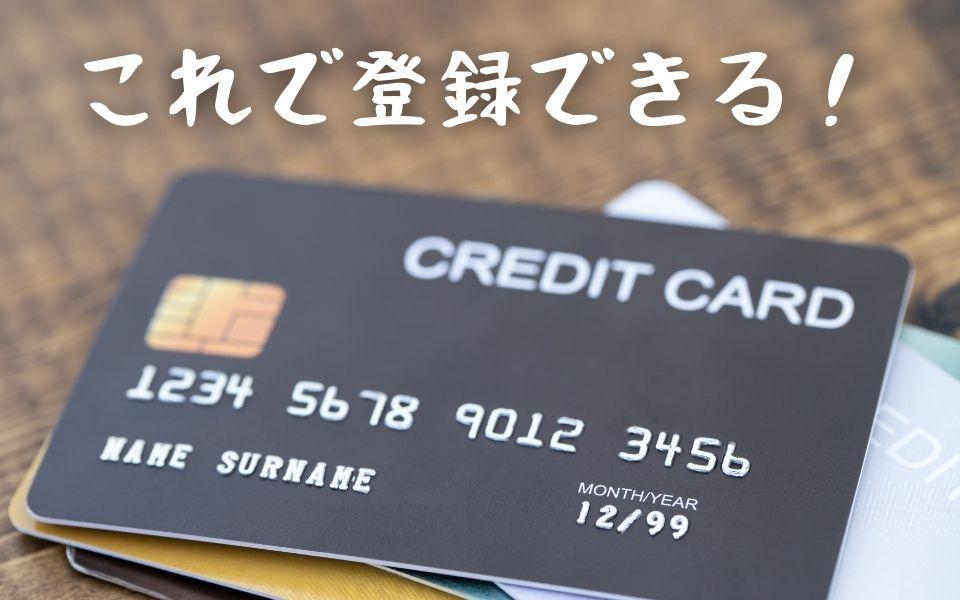 Uber Eats(ウーバーイーツ)配達員のクレジットカードが登録できない時の対処法