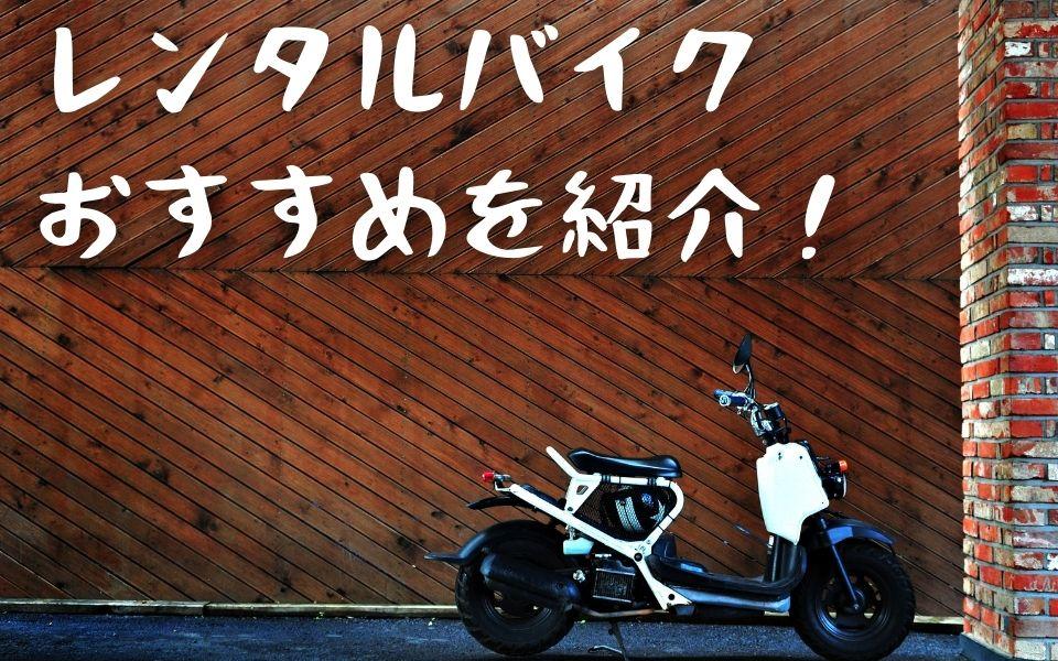 出前館の配達バイクの貸し出しや持ち込みができるサービス