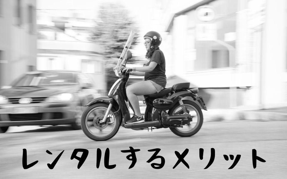 出前館の配達でバイクをレンタルするメリット