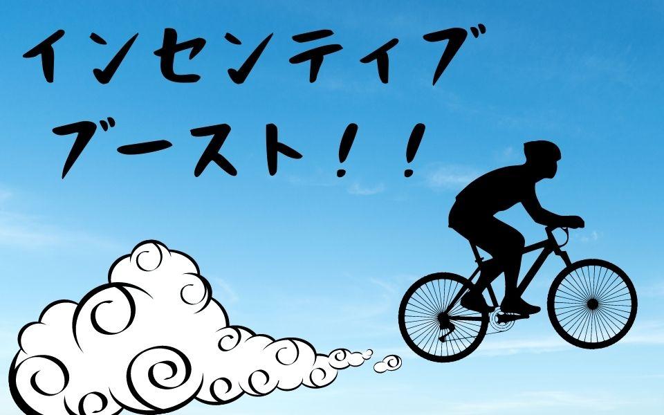 【出前館】業務委託の報酬単価はインセンティブで1000円超える!