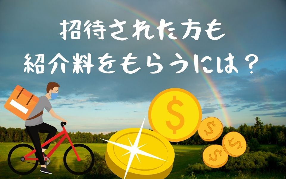 Uber Eats(ウーバーイーツ)紹介料「2万円・6万円・8万円・10万円」キャッシュバックを前提に紹介してもらうには?