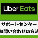Uber Eats(ウーバーイーツ)サポートセンターへの問い合わせ方法!できない時の対処法についても