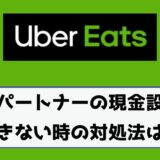 Uber Eats(ウーバーイーツ)配達パートナーの現金の設定方法は?オフのやり方やできない時の対処法も解説!