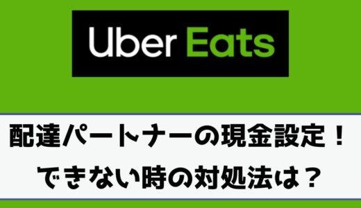 Uber Eats(ウーバーイーツ)配達パートナーの現金の設定方法!オンオフ切り替えやできない時の対処法も解説!