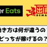 【どっちが稼げる?】出前館とUber Eats(ウーバーイーツ)配達員の違いを解説!