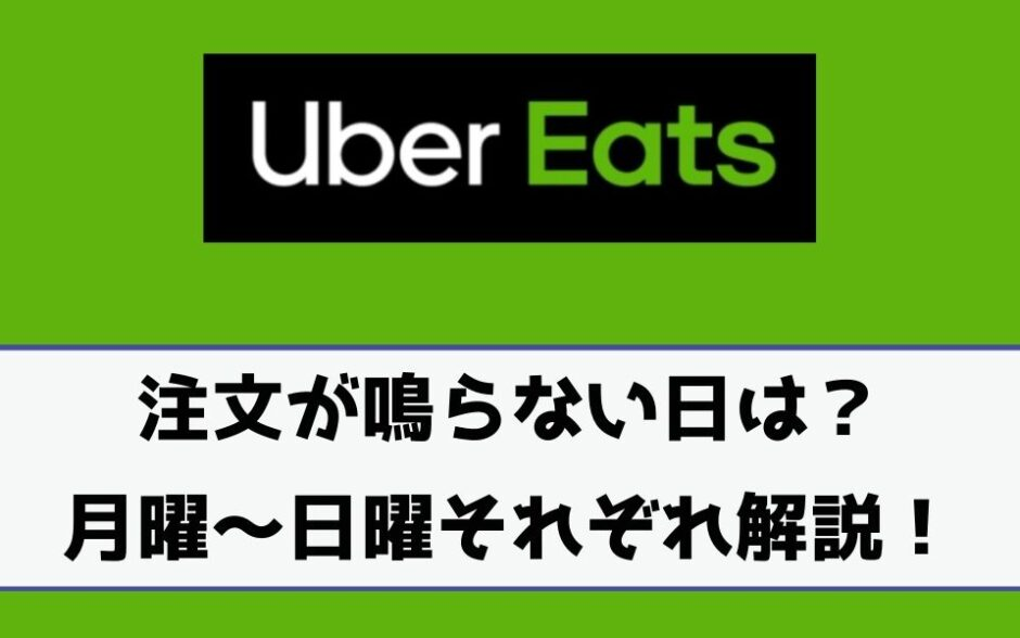 Uber Eats(ウーバーイーツ)で注文が鳴らない曜日は?「月曜・火曜・水曜・木曜・金曜・土曜・日曜」それぞれ解説!