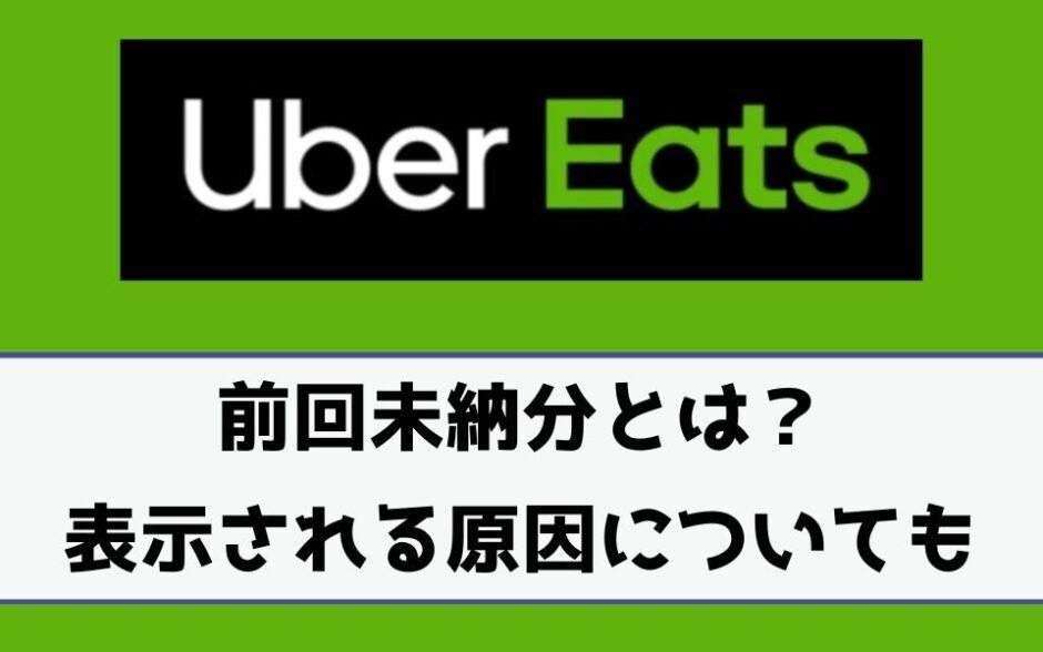 Uber Eats(ウーバーイーツ)前回未納分とは?表示される原因と対処法を解説!