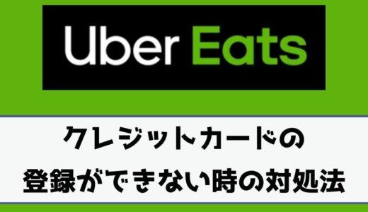 Uber Eats(ウーバーイーツ)配達パートナーのクレジットカードが登録できない原因と対処法を解説!