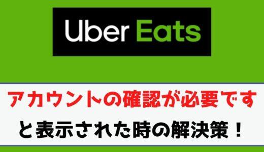 Uber Eats(ウーバーイーツ)の登録で「アカウントの確認が必要です」と表示される?解決方法を紹介!