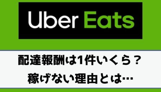 Uber Eats(ウーバーイーツ)の配達報酬は1件いくら?稼げない理由はなぜ?