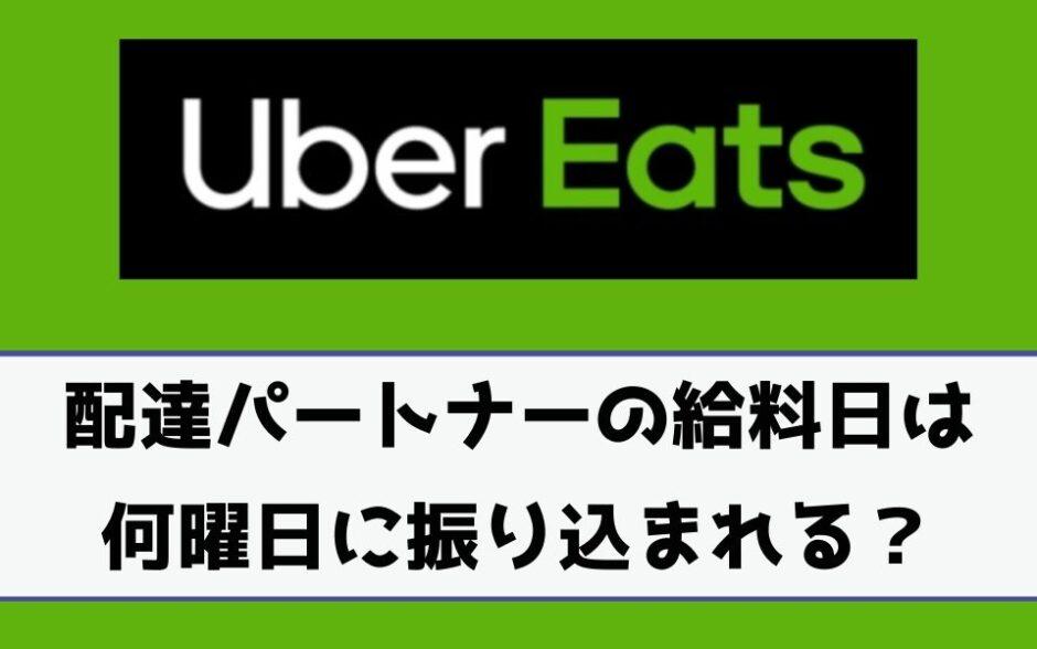 Uber Eats(ウーバーイーツ)給料日は火曜日と水曜日どっち?振り込まれる時間は何時ごろ?