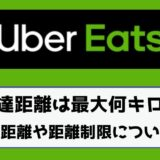 Uber Eats(ウーバーイーツ)配達距離は最大何キロ以内?平均距離や距離制限についても
