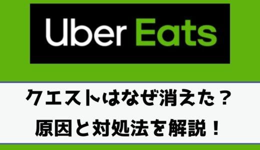 Uber Eats(ウーバーイーツ)のクエストが廃止でなくなった?人によって違う理由や復活方法についても解説!