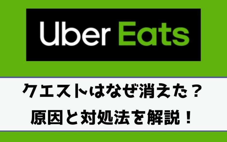 Uber Eats(ウーバーイーツ)のクエストが廃止でなくなった?人によって違う理由や復活方法についても