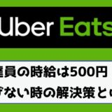 Uber Eats(ウーバーイーツ)は時給500円で稼げない?原因や対処法についても解説!