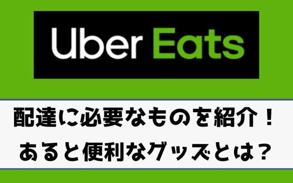 Uber Eats(ウーバーイーツ)の配達に!装備・必需品・持ち物・グッズを紹介!