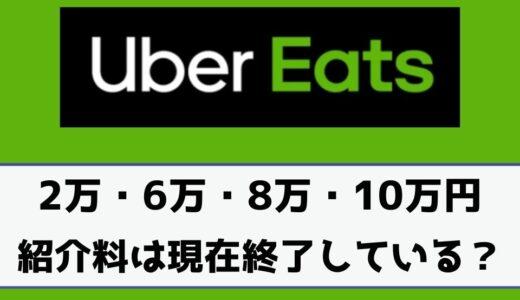Uber Eats(ウーバーイーツ)紹介料「2万円・6万円・8万円・10万円」は現在終了している?