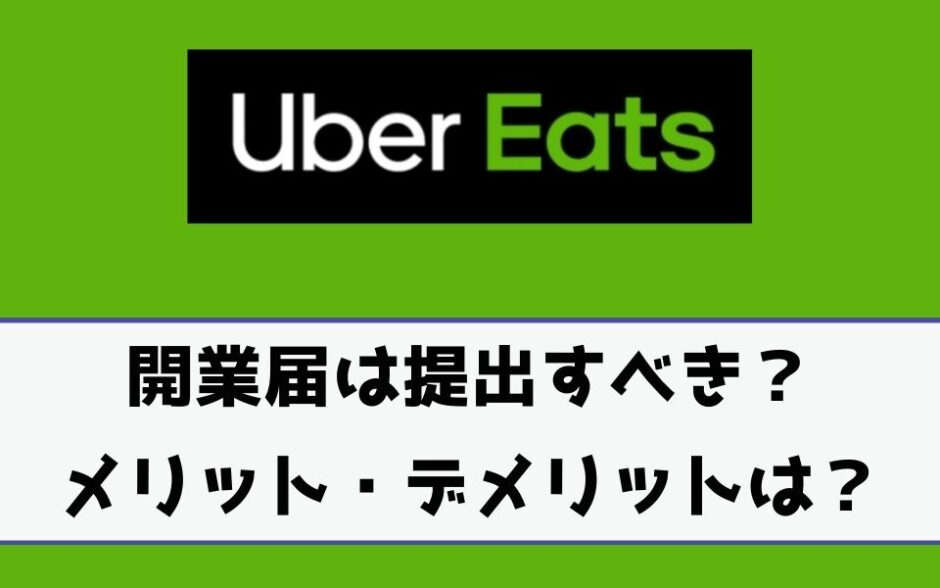 Uber Eats(ウーバーイーツ)で開業届は出すべき?メリットやデメリット、提出タイミングについても