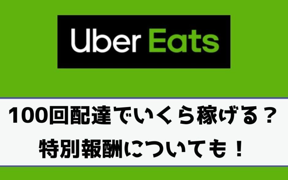 Uber Eats(ウーバーイーツ)100回配達で報酬はいくら?特別インセンティブについても!