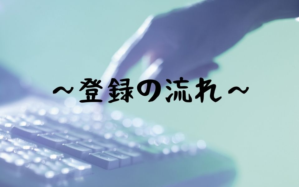 DoorDash(ドアダッシュ)配達員の登録方法と流れを解説!