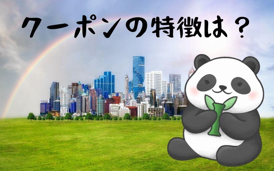 foodpanda(フードパンダ)のクーポンの特徴