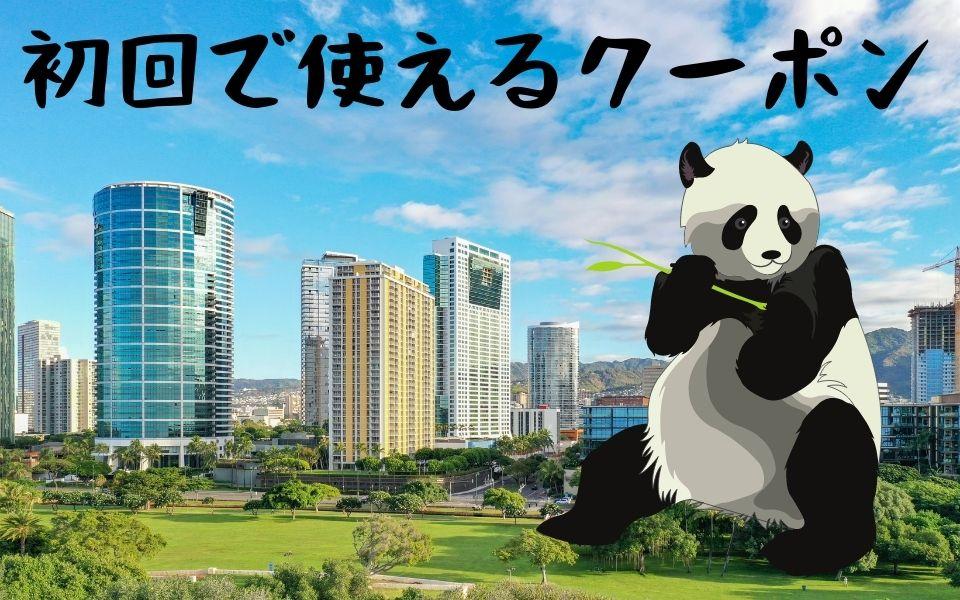 foodpanda(フードパンダ)の初回クーポン一覧