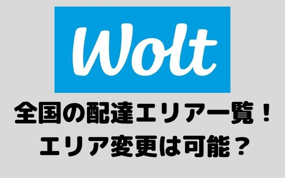 Wolt(ウォルト)全国の配達エリア一覧まとめ!配達距離や変更は可能なのかについても!