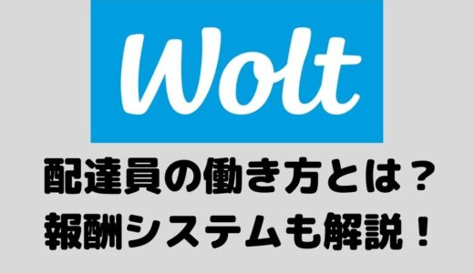 Wolt(ウォルト) 配達員の仕組みとは?ウィークリーボーナスや服装など徹底解説!