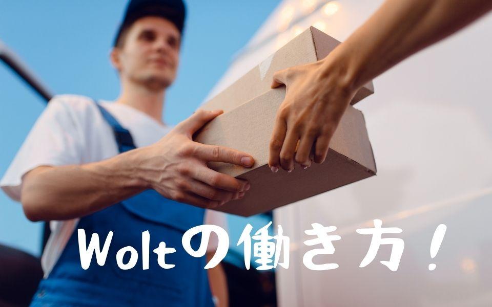 Wolt(ウォルト) 配達員の仕組み