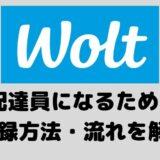 Wolt(ウォルト) 配達員の登録方法の流れを解説!できないときの対処法についても