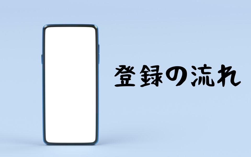 Wolt(ウォルト) 配達員の登録方法の流れを解説!