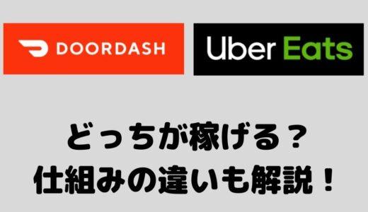 DoorDash(ドアダッシュ)とUber Eats(ウーバーイーツ)の違いは?どっちが稼げるのか解説!