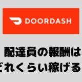 DoorDash(ドアダッシュ)配達員の給料・報酬はいくら稼げる?
