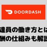 【稼げる?】DoorDash(ドアダッシュ)配達員の仕組みは?報酬システムも解説!