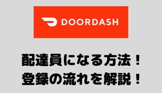 【10,000円】DoorDash(ドアダッシュ)配達員の登録方法や流れを解説!できない時の対処法についても