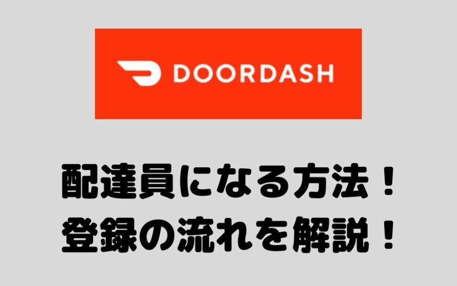 DoorDash(ドアダッシュ)配達員の登録方法や流れを解説!できない時の対処法についても