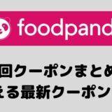 foodanda(フードパンダ)初回クーポン一覧!1500円・2300円・4000円の割引はもう使えない?