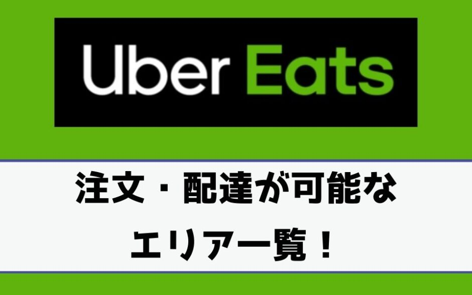 Uber Eats(ウーバーイーツ)注文・配達エリア一覧!可能な範囲は?配達エリア外はどうなる?
