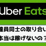 Uber Eats(ウーバーイーツ)配達員は注文の取り合いに?稼げるのは嘘なの?