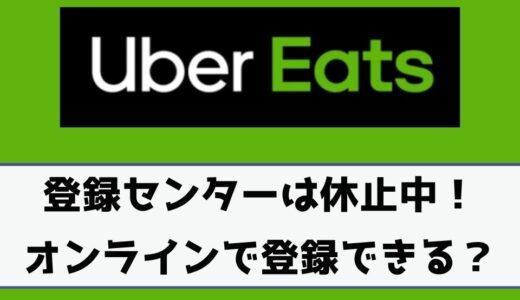 Uber Eats(ウーバーイーツ)の登録センターは現在休止中!オンライン登録の方法についても