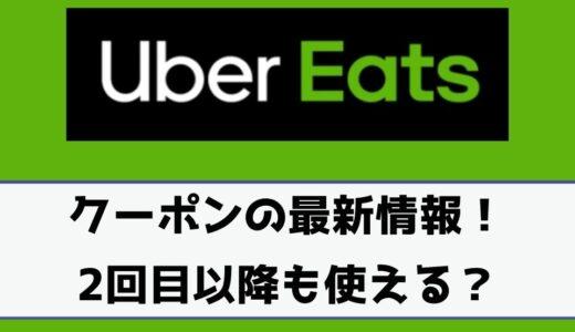 Uber Eats(ウーバーイーツ)クーポンの最新情報!使い方は?2回目以降も使えるクーポンについても