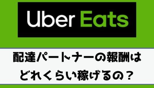 Uber Eats(ウーバーイーツ)配達パートナー報酬料金の仕組みは?バイトより高くて稼げる?